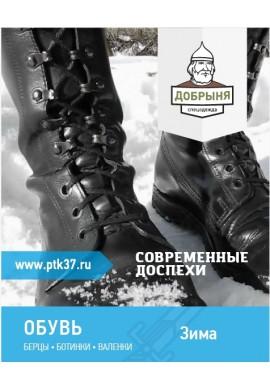Зимняя обувь для охоты рыбалки туризма