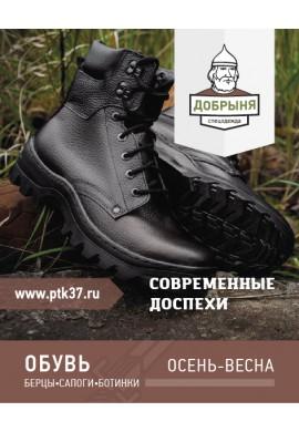 Демисезонная обувь для охоты рыбалки туризма