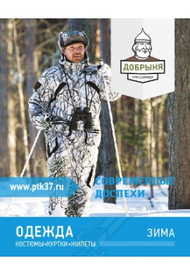 Зимняя одежда для охоты рыбалки туризма